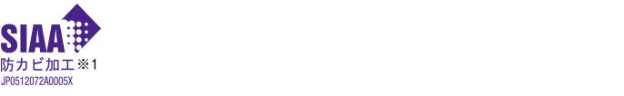 天井ビルトインエアコン〈1方向タイプ〉のロゴ画像です。SIAA 防カビ加工