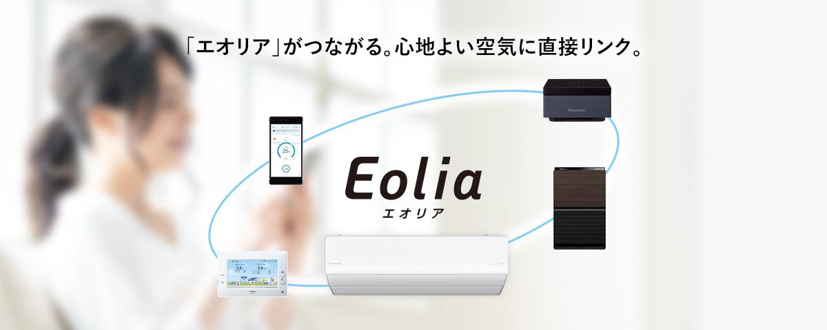 """Đó là một MV của """"Aeolia"""" kết nối. Hình ảnh được vẽ bằng điện thoại thông minh, loa thông minh và thiết bị HEMS được kết nối qua mạng, lấy trung tâm là Aeolia."""