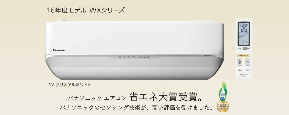 16年度モデル WXシリーズ | エア...