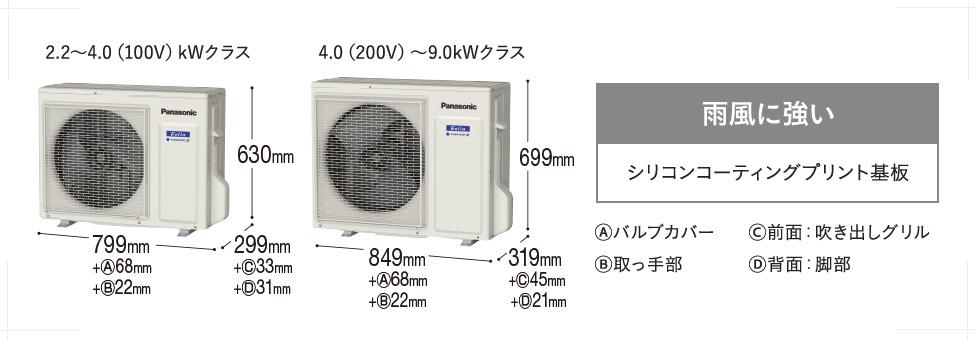 エアコン「エオリア」|Panasonic