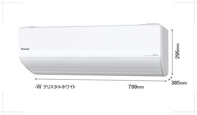 2021年モデル UXシリーズ 室内機
