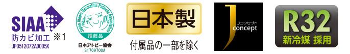 各種ロゴ2(SIAA防カビ加工※1、日本アトピー協会推奨品、日本製〔付属品の一部を除く〕、Jコンセプト,R32新冷媒採用)