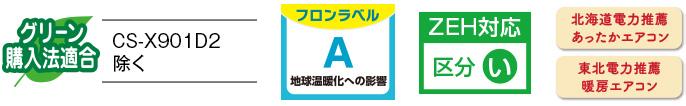 各種ロゴ3(グリーン購入法適合<CS-X901D2除く>,フロンラベルA,ZEH対応 区分い)