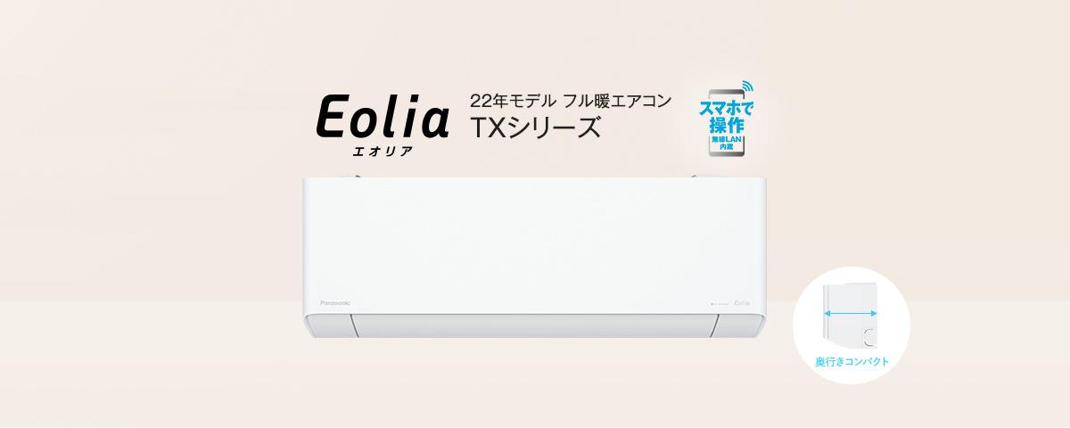 パナソニックエアコン「エオリア」 2022年モデル TXシリーズ