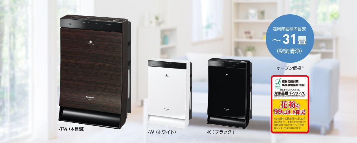 加湿空気清浄機 F-VXP70の商品画像です。-TM(木目調)と-W(ホワイト)と-K (ブラック)の3色展開です。適用床面積の目安は~31畳(空気清浄)