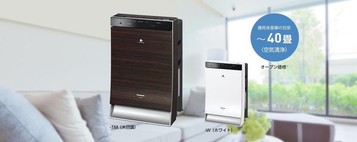 加湿空気清浄機 F-VXP90の商品画像です。-TM(木目調)と-W(ホワイト)の2色展開です。適用床面積の目安は~40畳(空気清浄)