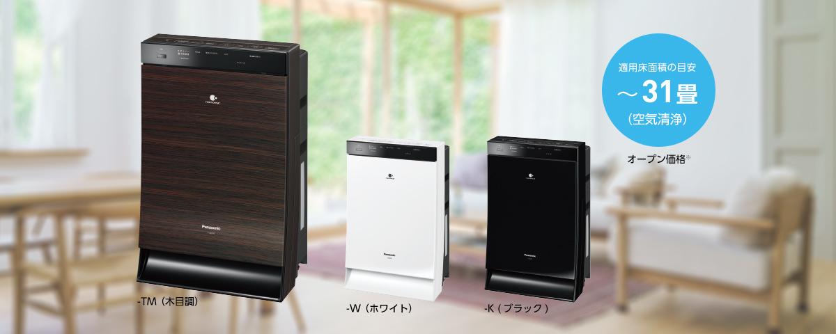 加湿空気清浄機 F-VXR70の商品画像です。-TM(木目調)と-W(ホワイト)と-K (ブラック)の3色展開です。適用床面積の目安は~31畳(空気清浄)
