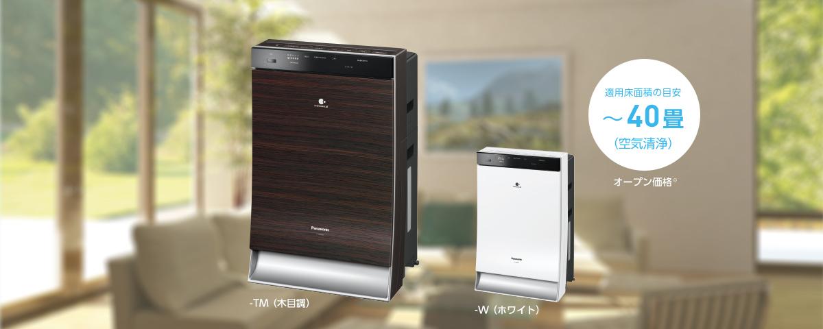 加湿空気清浄機 F-VXR90の商品画像です。-TM(木目調)と-W(ホワイト)の2色展開です。適用床面積の目安は~40畳(空気清浄)