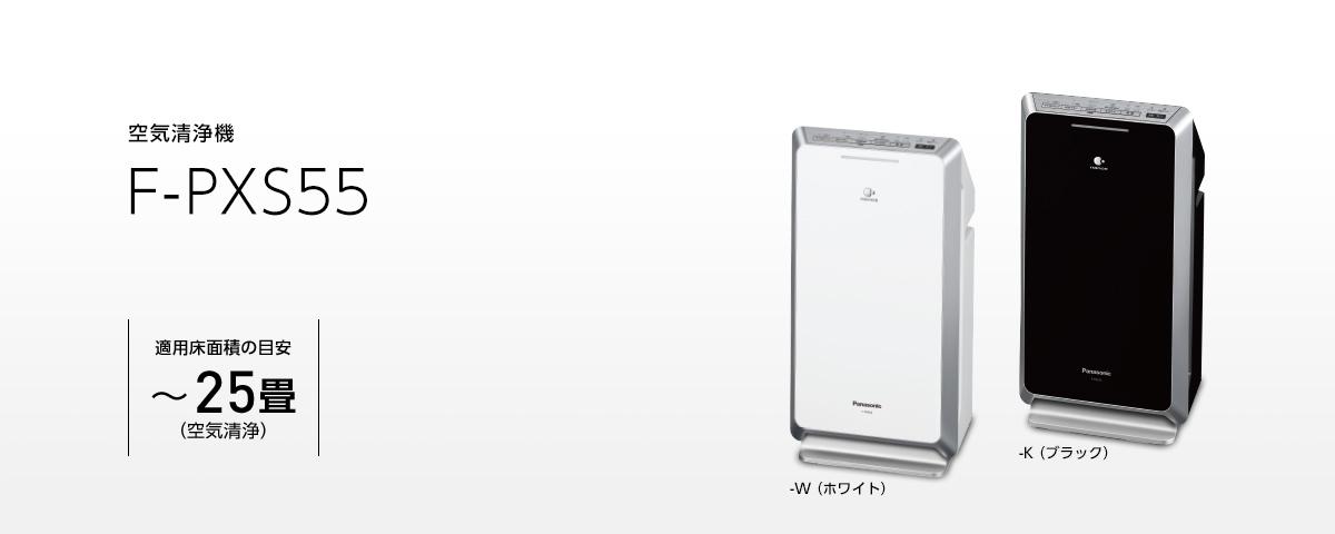 空気清浄機 F-PXS55|Panasonic