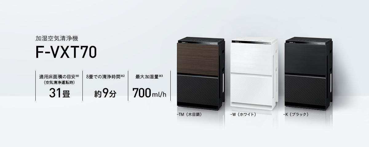 加湿空気清浄機 F-VXT70の商品画像です。-TM(木目調)と-W(ホワイト)と-K(ブラック)の3色展開。適用床面積の目安※1(空気清浄運転時)31畳/8畳での清浄時間※2、約9分/最大加湿量※3、700ml/h