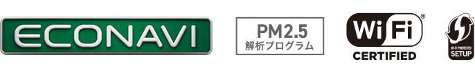 エコナビ、PM2.5解析プログラム、Wi-Fi CERTIFIED、Wi-Fi Protected Setup