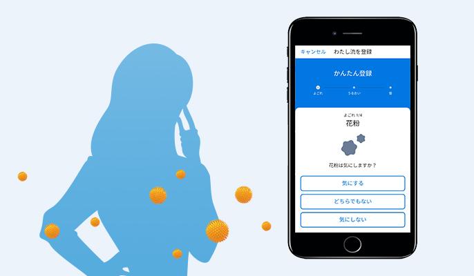 スマートフォンの画面に、「ミルエア」アプリを使用して「かんたん登録」で花粉の項目を設定している画像が映っている様子です。
