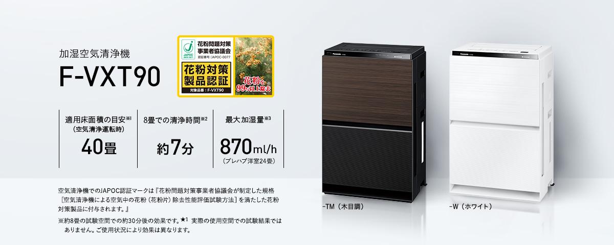 加湿空気清浄機 F-VXT90の商品画像です。-TM(木目調)と-W(ホワイト)の2色展開。適用床面積の目安※1(空気清浄運転時)40畳/8畳での 清浄時間※2、約7分/最大加湿量※3、870ml/h