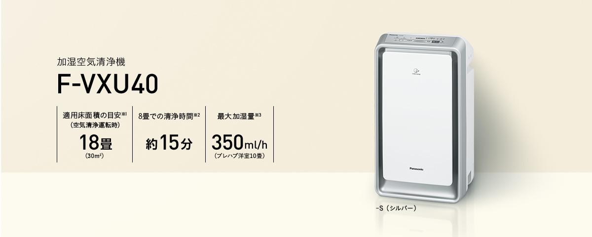 加湿空気清浄機 F-VXU40の商品画像です。-S(シルバー)の1色展開。適用床面積の目安※1(空気清浄運転時)18畳/8畳での清浄時間※2、約15分/最大加湿量※3、350ml/h