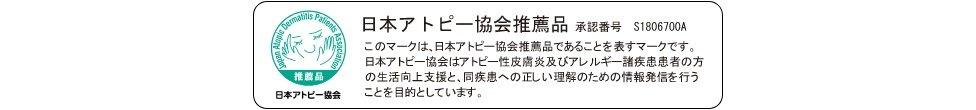 日本アトピー協会推薦品(承認番号:S1806700A)このマークは、日本アトピー協会推薦品であることを表すマークです。日本アトピー協会はアトピー性皮膚炎及びアレルギー諸疾患患者の方の生活向上支援と、同疾患への正しい理解のための情報発信を行うことを目的としています。