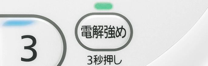 説明図:「電解強め」ボタン