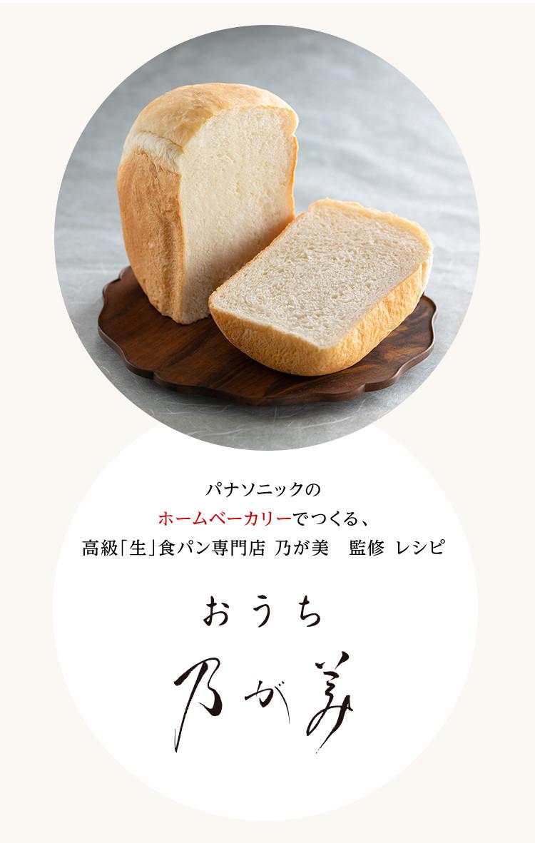 の が み 風 食パン ホームベーカリー