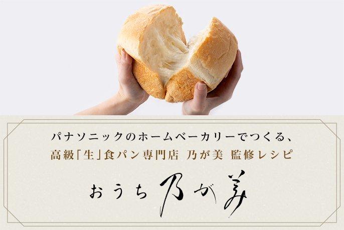 パナソニックのホームベーカリーでつくる、高級「生」食パン専門店 乃が美 監修レシピ おうち乃が美
