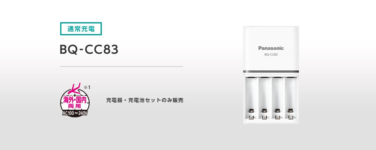 松下发布eneloop爱乐普2018新款系列:Panasonic BQ-CC85旗舰镍氢电池充电器