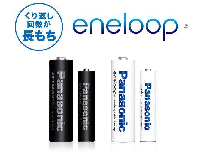 エネループ [電池] 充電池(エネループ,エボルタ)・アルカリ電池の比較,違い,おすすめ