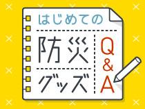 はじめての防災グッズ Q&A