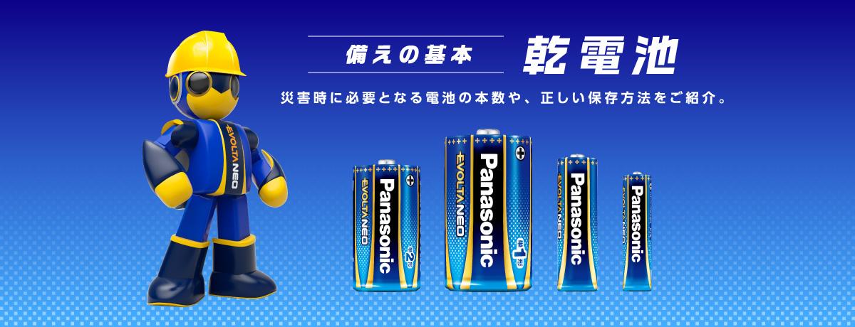 備えの基本,乾電池,災害時に必要となる電池の本数や、正しい保存方法をご紹介。