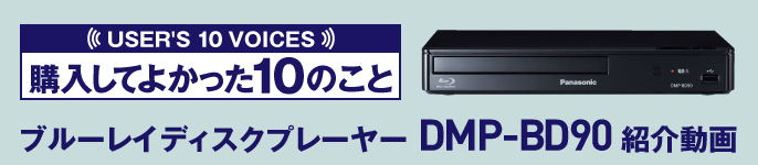 DMP-BD90 USER'S 10 VOICES