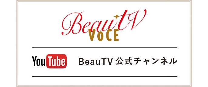 Beautv VoCE Youtube BeauTV 公式チャンネル