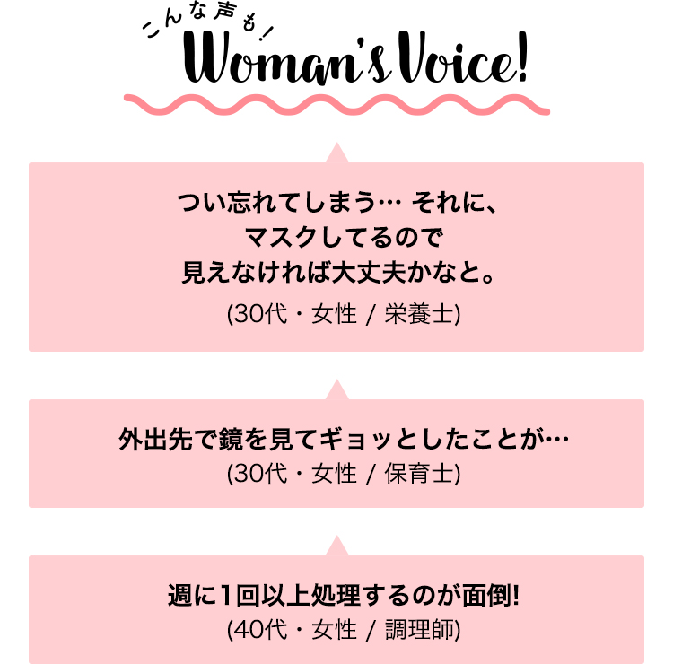 Womans voice!