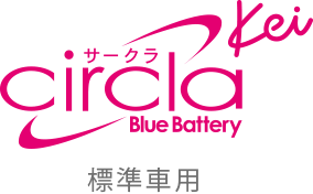 circla Kei Blur Battery 標準車用