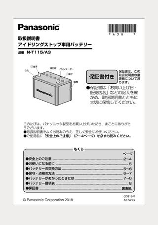 パナソニック 洗濯 機 説明 書