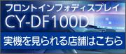 �t�����g�C���t�H�f�B�X�v���C CY-DF100D