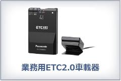 業務用ETC2.0車載器