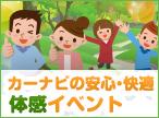 カーナビの安心・快適体感イベント