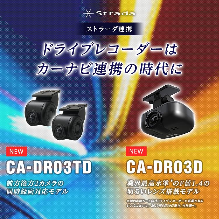 ドライブレコーダーCA-DR03TD/CA-DR03D