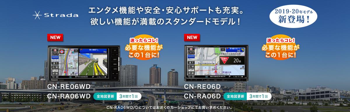欲しい機能が満載のスタンダードモデルCN-RE06WD/D、CN-RA06WD/D