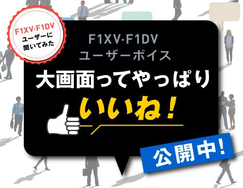F1XV・F1DVユーザーボイス
