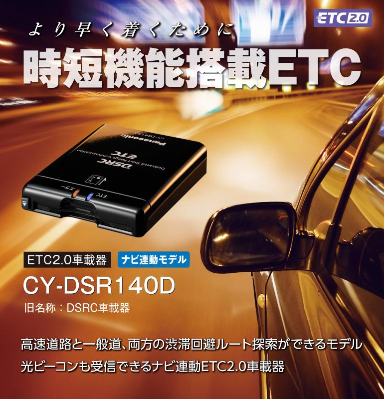 より早く着くために 時短機能搭載ETC ETC2.0車載器 ナビ連動モデル CY-DSR140D 高速道路と一般道、両方の渋滞回避ルート探索ができるモデル 光ビーコンも受信できるナビ連動ETC2.0車載器