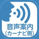 音声案内(カーナビ側)