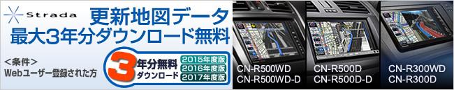 カーナビ CN-R300WD/R300D Strada[ストラーダ]Rシリーズ | Panasonic