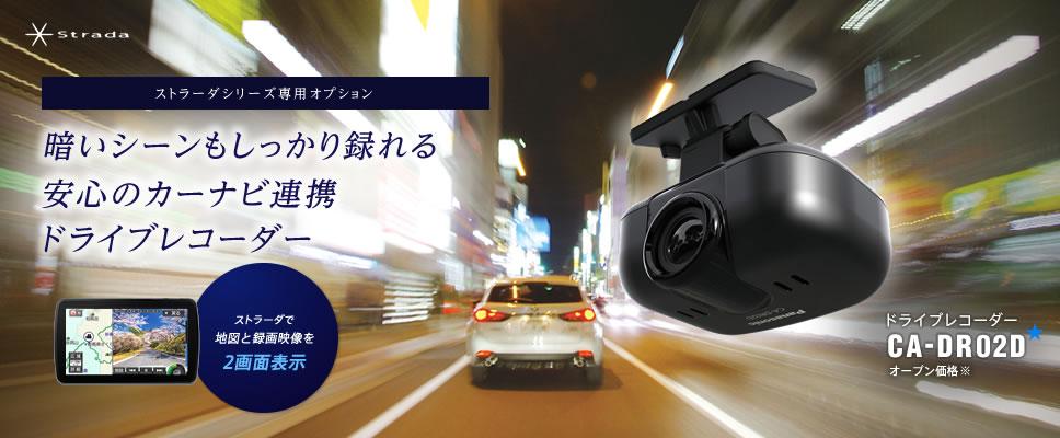 暗いシーンもしっかり撮れる安心のカーナビ連携ドライブレコーダー CA-DR02D