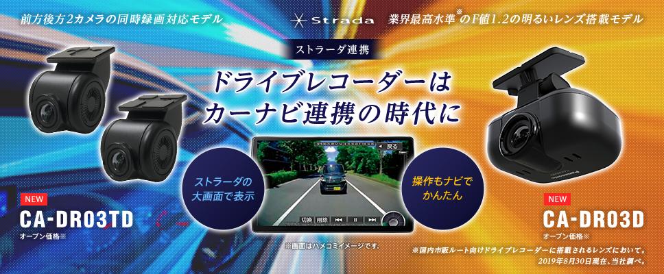 ストラーダ連携 ドライブレコーダーはカーナビ連携の時代に CA-DR03TD/CA-DR03D