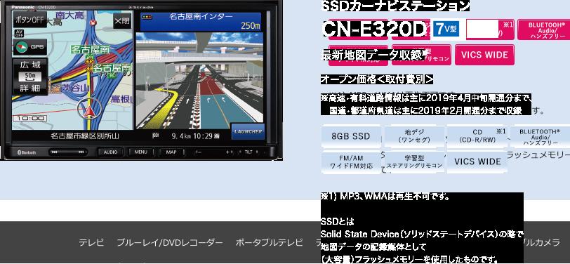 SSDカーナビステーション CN-E320D