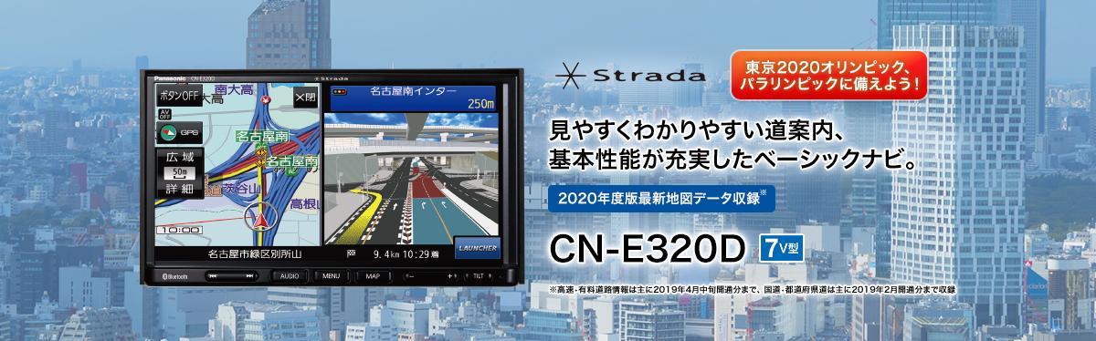 CN-E320D