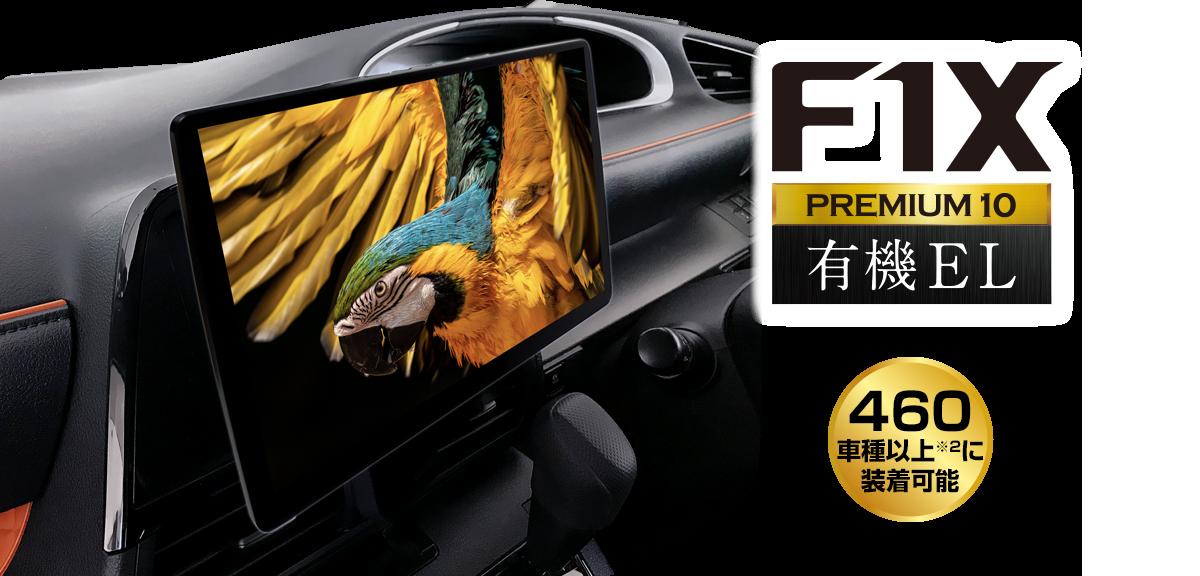 業界初※の有機ELを搭載した大画面ディスプレイが430車種以上に取付可能
