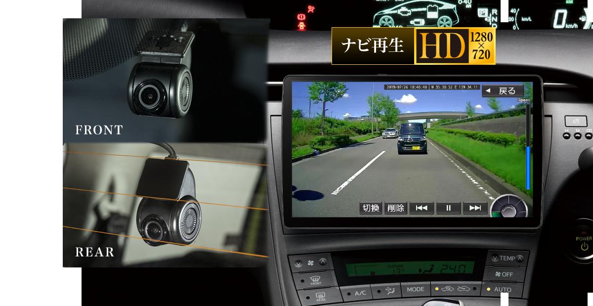 大画面カーナビにHD画質で表示。より鮮明な画像でサポート