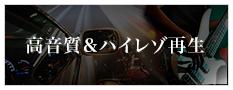 高音質&ハイレゾ再生