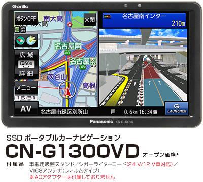 CN-G1300VD