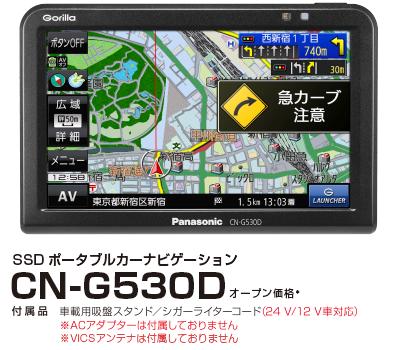 CN-G530D