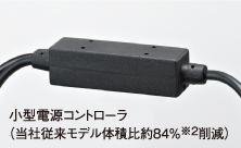 小型電源コントローラ